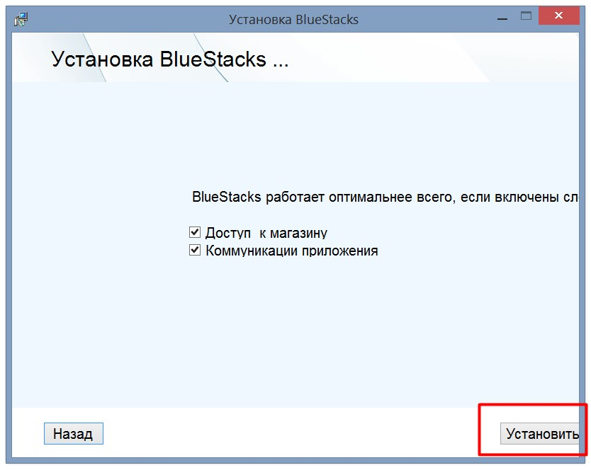 bluestacks-setup-pc (2)