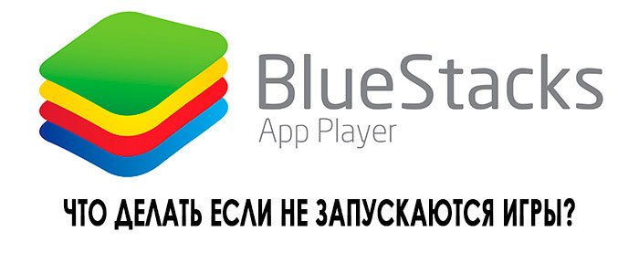 ne-zapuskautsa-igry-bluestacks