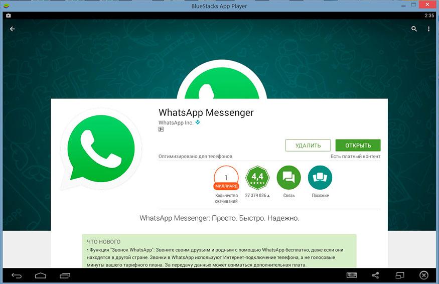 whatsapp_setup