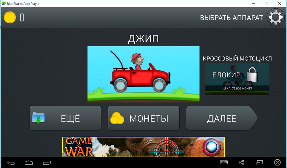 Hill-Climb-Racing-dlya-bluestacks (1)