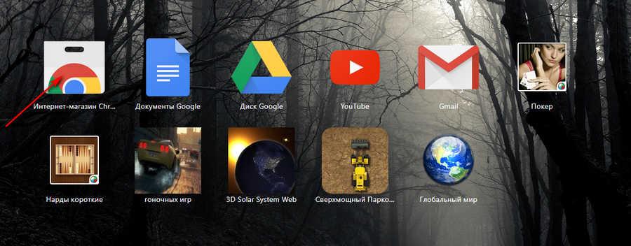 """выбрать """"Интернет-магазин Chrome""""."""
