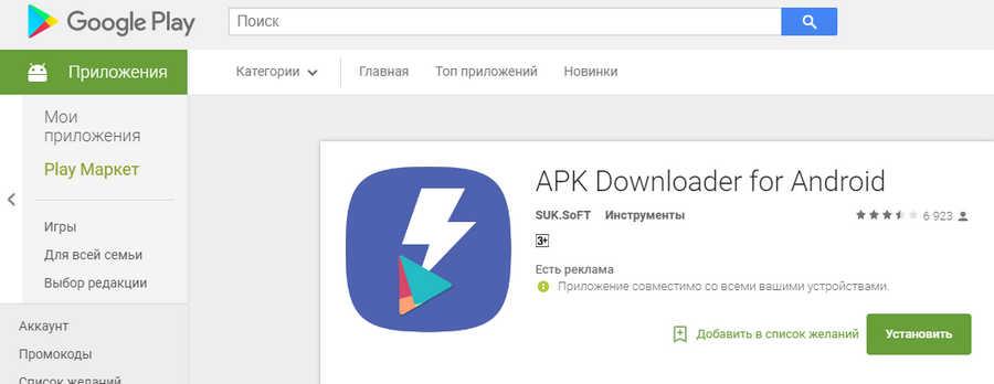 APK downloader скачать на компьютер