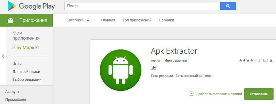 Скачать APK Extractor из магазина Гугл Плей