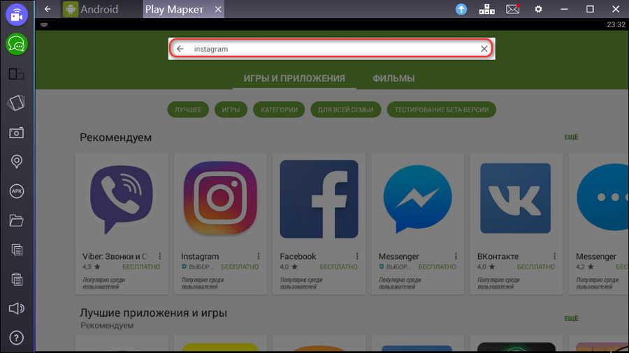 Набрать программы Instagram в строке поиска