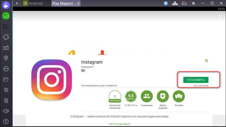 скачивание Инстаграма с Google Play