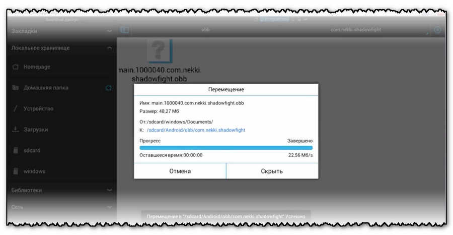 скопировать кэш в папку: /sdcard/Android/obb/