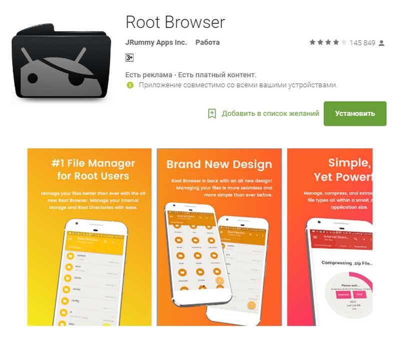 Скачать программу Root Browser