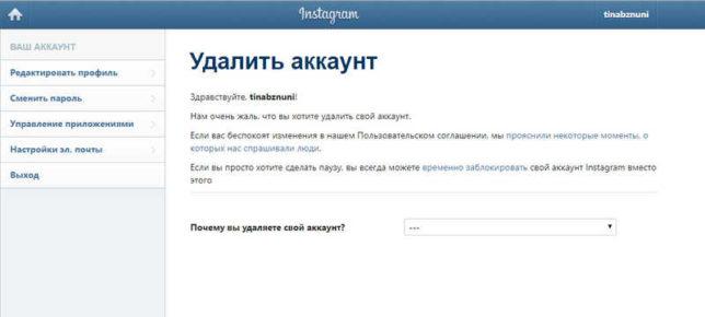 зайти на специальную страницу в Интернете для удаления аккаунта в Инстаграме.