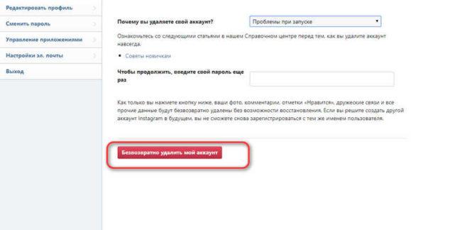"""нажать на кнопку """"Удалить аккаунт""""․"""