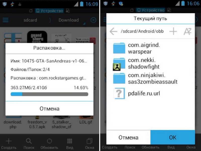 копируем кэш в папку Android/obb/.