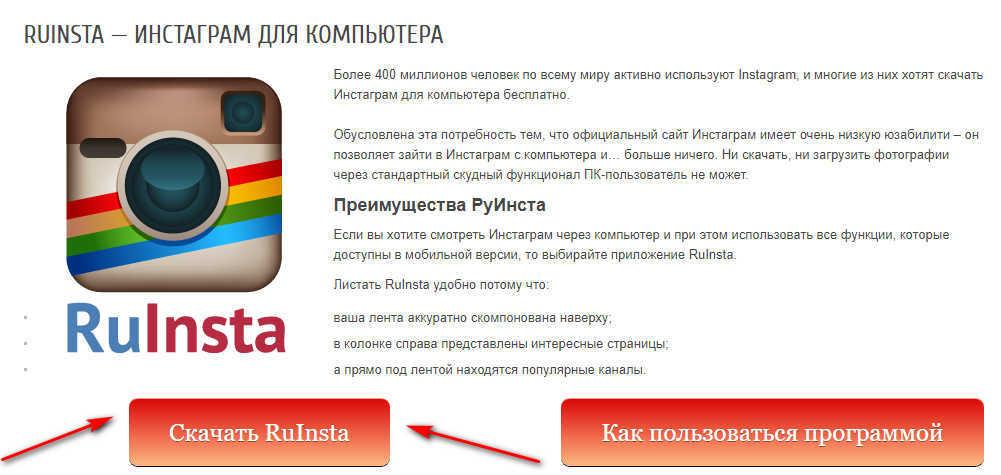 скачать приложение РуИнста