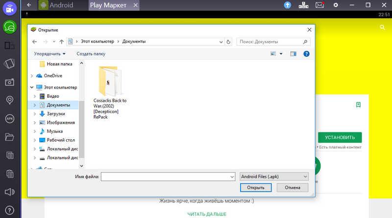 Отыскать папку с АРК файлом, - и нажать на него.