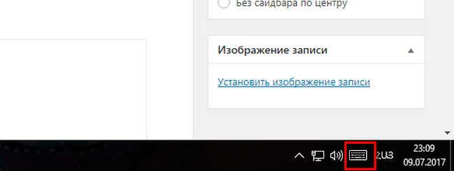 нажать на иконку клавиатуры левой клавишей мыши