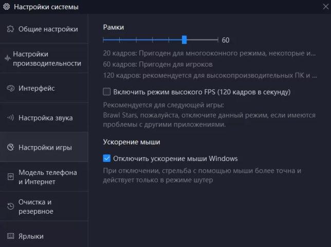 Настройки Nox Player для устранения задержек и увеличения FPS в играх